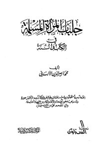 3068 Muslim robe women in the Quran and Sunnah Islamic Library