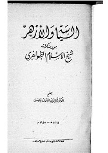 Politics and Al-Azhar memoirs of Sheikh Al-Islam al-Zawahiri Z