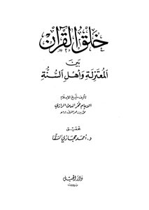 The creation of the Qur'an between Mu'tazila and Sunnis