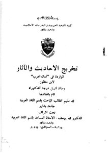 Graduation of conversations and monuments in the tongue of the Arabs