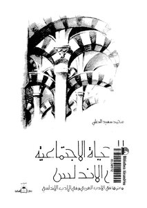 1315 book of social life in Andalusia and its impact on Arabic literature and literature Andalusian