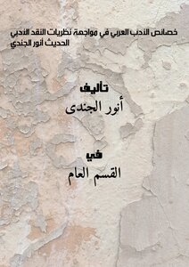 Arabic literature in the face of the characteristics of modern theories of literary criticism - Anwar soldier