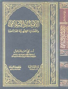 Islamic Economy Islamic economy and issues of contemporary jurisprudence 1379