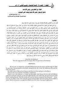Ala bin Hadrami biography (may Allah be pleased with him) factor of the Prophet (peace be upon him) to Bahrain