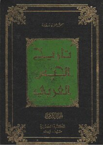 History of the Arab history of sex in various phases, roles, and countries written by Izzat Darwaza c 8