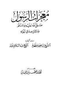 Miracles of the Prophet peace be upon him and the truth of his evidence