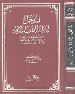 19 entrance to the study of the Koran, Mohammed Abu Shahba.