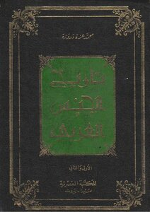 History of the Arab history of sex in various phases, roles, and countries written by Izzat Darwaza c 2