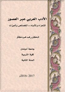 Arabic literature through the ages, Dr. Mohamed Kalou