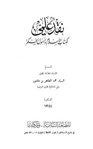 A scientific critique of the book of Islam and the origins of governance