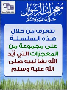 Of the miracles of the Prophet peace be upon him