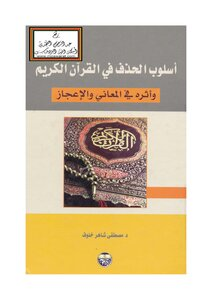 Delete method in the Holy Quran and its impact on the meanings and miracles - d. Mustafa Shaher Khallouf
