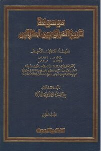 History Encyclopedia of the history of Iraq between the two occupations c 8 written by Abbas al-Azzawi