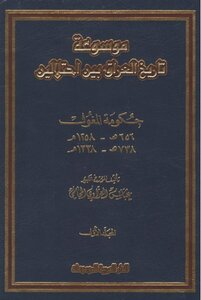 History Encyclopedia of the history of Iraq between the two occupations c 1 written by Abbas al-Azzawi