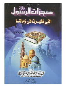 Talk of the miracles of the Prophet peace be upon him that appeared in our time 1