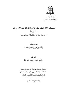 Message management responsibility for compensation for the decisions of the administrative detention of illegal ... Raafat Ibrahim Radwan KhawaldehGeneral Law Master 2015