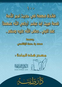 100 important benefit in the modern ink nation overnight Ibn Abbas when the story of the Prophet peace be upon him