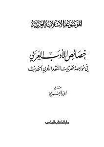 Arabic literature in the face of the characteristics of modern theories of literary criticism - c 7