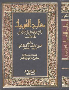 3097 Qubool Admission to explain him access to knowledge assets Hafiz bin Ahmed Dar Ibn judgmental values