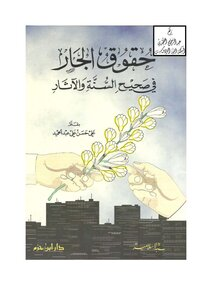 True neighbor's rights in the year and effects, Ali al-Halabi Z