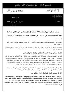 A message issued by the leadership of Ansar al-Islam on the occasion of Eid al-Fitr