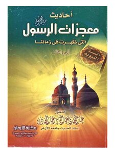 Talk of the miracles of the Prophet peace be upon him that appeared in our time 3