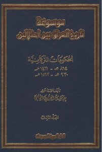 History Encyclopedia of the history of Iraq between the two occupations c 3 written by Abbas al-Azzawi