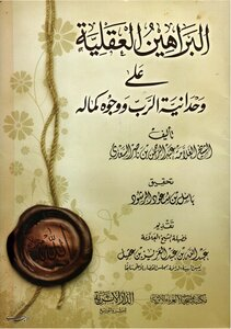 Mental evidence booklet on the oneness of God and the faces of his perfection - Abdul Rahman Al-Saadi