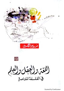 And the language of reason and science in contemporary philosophy Salah Ismail