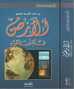 Of the verses of the scientific miracles of land in the Holy Quran by Dr. Zaghloul Al Najjar