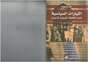 Political currents within the Maronite community in Lebanon Franjieh Side 1918 1936