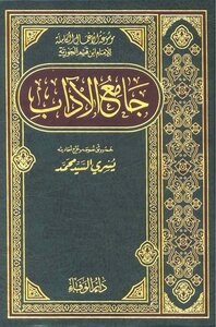 1269 book collector Arts Encyclopedia of the complete works of Ibn values ​​apply T. Mr. Mohamed
