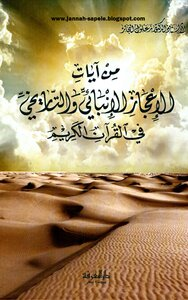 Of the verses of the scientific miracles and historical Alanbaia in the Holy Quran