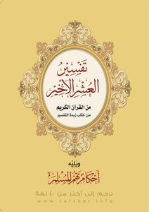 The last ten interpretation of the Koran and followed the provisions of concern to the Muslim Arabic