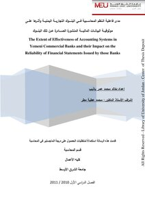 The effectiveness of the accounting systems in the Yemeni commercial banks and their impact on the reliability of the published financial statements issued by those banks