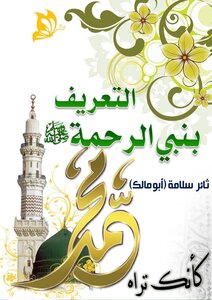 Blending Arab energy-powered second edition of the Islamic
