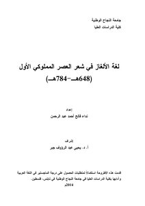 The language of puzzles in the poetry of the first Mamluk era