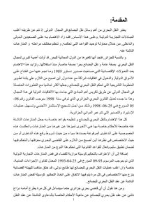 Algerian 0779 legal contract messages Shipping