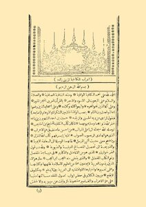 Adequate expression (adequate benefits cathartic expression) of the printing press Zinni Zadeh H Amra 1280