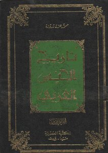 History of the Arab history of sex in various phases, roles, and countries written by Izzat Darwaza c 6