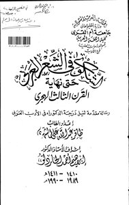 The complaint in Arabic poetry until the end of the third century AH scientific letter