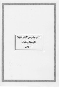 Alandmh Saudi version Word 0934 organizing the Supreme Council for Petroleum and Minerals 1420