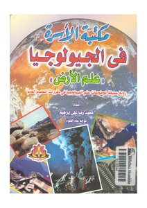 Family Library in Geology Mohammad Reza Ibrahim Ketaby