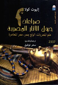 Conflicts about Egyptian antiquities Egyptology and passion in Egypt and contemporary Egypt