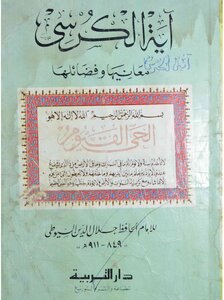 State of the Holy meanings and virtues Jalaluddin Suyuti