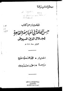Chosen from a book of good news lecture in Egypt and Cairo - Al-Suyuti - chosen by: Mohamed Mahmoud become - a series of anthology of our heritage - Loza