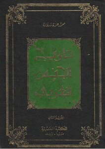 History of the Arab history of sex in various phases, roles, and countries written by Izzat Darwaza c 1