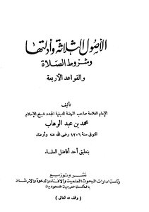 The three assets, evidence and conditions of prayer and the four rules Ibn Abd al-Wahhab i presidency