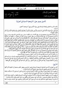 Rooting summary about (reference Sunni in Iraq), a statement issued by the Diwan al-Shara and the elimination of the Ansar al-Islam