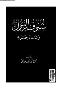 349 Book 258 Swords of the Prophet peace be upon him and several war